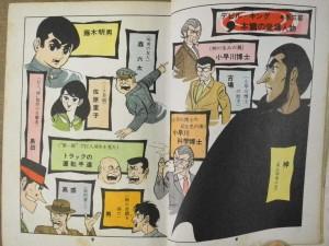 貸本版第3部 登場人物紹介ページ。雑誌版(少年サンデー)「デビルキング」ではミスB組「佐原里子」に該当するキャラクターが登場しない。