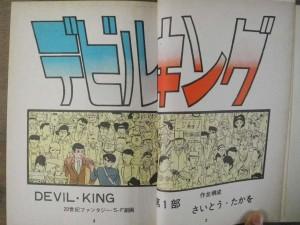 貸本版「デビルキング」第1部 見開き扉ページ。さいとう作品では珍しい?群集シーン。