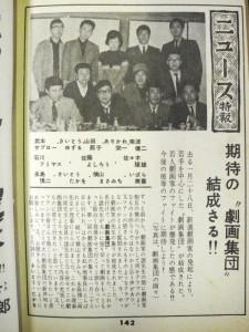 """""""劇画集団""""結成を伝える特報的記事ページ。1962年(昭37)に刊行された『ゴリラマガジン別冊 ショートショート特集号』より。"""