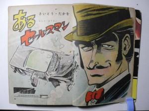 『刑事・デカ』No.30 「あるセールスマン」さいとう・たかを/東京トップ社。扉ページ。