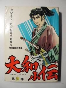 さいとうプロの時代劇画専門誌『大和小伝』第五巻 表紙。