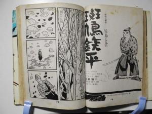 『大和小伝』第五巻収録の「斑鳩鉄平」(永島慎二)。劇画集団のマークあり。
