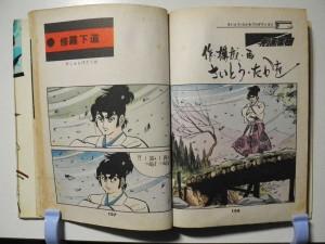 『大和小伝』第五巻に収録の「修羅下道」(さいとう・たかを)扉ページ。