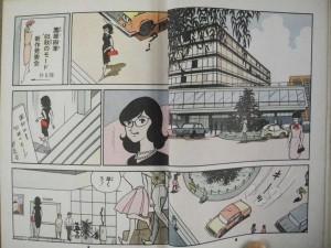 『ガールガールミステリー』No.6 「ファッションミステリー」(山田節子)冒頭ページ。