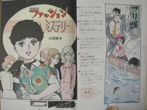 『ガールガールミステリー』No.6 「ファッションミステリー」(山田節子)扉ページ。