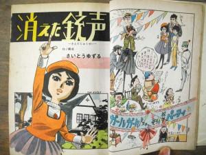 『ガールガールミステリー』No.1(創刊号)  「消えた銃声」(さいとうゆずる)の扉ページ。右ページはさいとう・たかを氏。