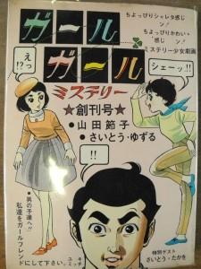 『ガールガールミステリー』No.1(創刊号)表紙。
