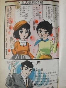 『ガールガールミステリー』No.1(創刊号)主人公紹介ページ。柴木探偵の助手の女子2人という設定。