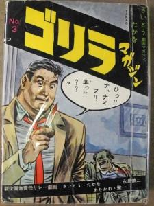 『ゴリラマガジンNo.3』表紙。「さいとう・たかを劇画マガジン」の記載あり。
