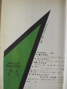 『ゴリラマガジンNo.3』もくじページ。リレー劇画の他に「ほいきたホイさんシリーズ」を収録。