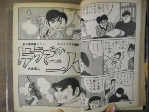 左は永島慎二作品の扉ページ。右はさいとう作品のエンディングページ。