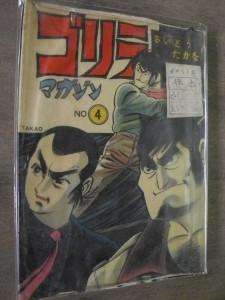 『ゴリラマガジンNo.4』表紙。中段左に「TAKAO」と記載あり。作画はさいとう氏だろう。