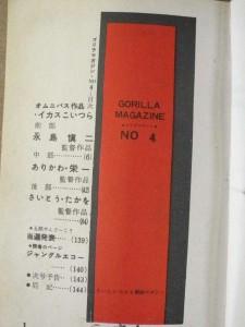 『ゴリラマガジンNo.4』もくじページ。「イカスこいつら」は前、中、後部の3部作で、各作家は「監督作品」として表記されている。