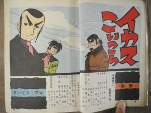 永島慎二氏が監督した、作品の前部。主要キャラクター3人は3作家がそれぞれ描いている。左から右へ、永島氏、ありかわ氏、さいとう氏の各氏の順。