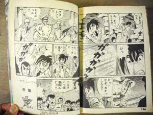 さいとう氏が監督した後部の最終ページ。ストーリーは『ゴリラマガジンNo.5』へ続く。