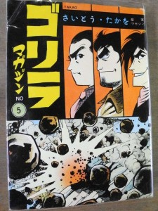 『ゴリラマガジンNo.5』表紙。メインの3人のキャラクター全てをさいとう氏が描いているようだ。