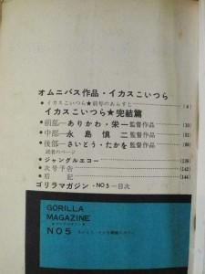 『ゴリラマガジンNo.5』もくじページ。
