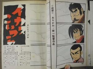 「イカスこいつら」完結編前部、ありかわ・栄一が監督した扉ページ。3人のキャラクターは3人の作家が描き分けているようだ。