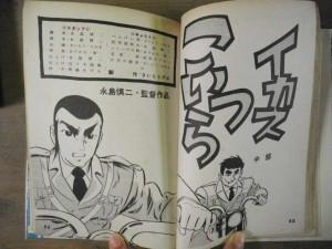 中部・永島慎二監督部分の扉ページ。2人の人物のキャラクターをメインで描いているのは永島慎二氏ではないと推測する。助手としてクレジットされている斉藤ゆずるの可能性が高いか?