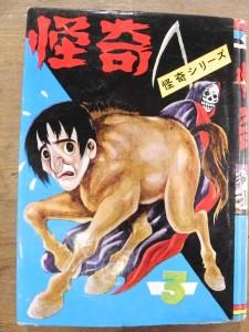 『怪奇・3号』表紙。作画:久呂田まさみ