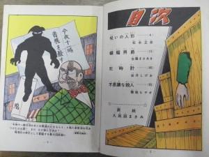 『怪奇・3号』もくじページ。左ページは「死時計」/岩井しげお。