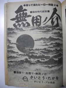 新作「無用ノ介」扉ページ。