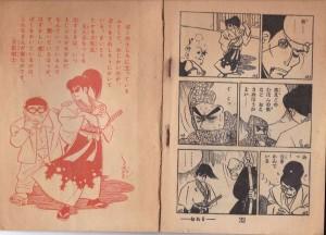 「月影剣士」最終ページ。