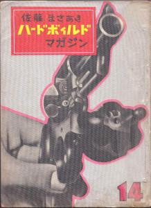「黒い傷跡の男」四部を収録している『佐藤まさあきハードボイルドマガジン』14集。作品タイトルは記載なし。