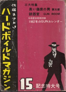 『佐藤まさあきハードボイルドマガジン』15集。「黒い・・五部」の記載あり。