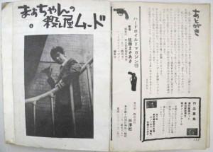 貸本版第五部のあとがき。左ページの写真が、いかにも佐藤氏らしい(出たがりの性格だろうか?)