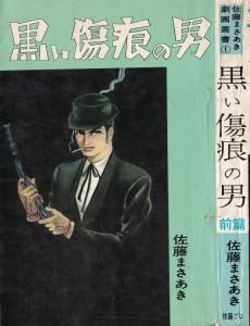 新書判「黒い傷痕の男」リメイク版、全2巻の前編。佐藤まさあき劇画叢書の1冊目ということからも、作者のこの作品への思い入れが感じられる。