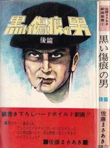 新書判「黒い傷痕の男」(全2巻)の後編。帯をイメージしたデザインかと思われる。