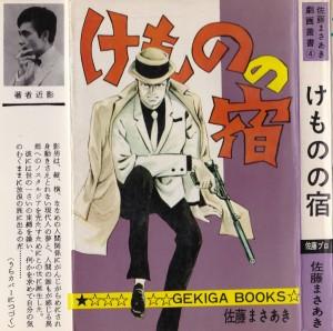 佐藤プロの新書版「けものの宿」表紙。貸本版よりさらにニヒルさが増した印象の影男。