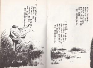 佐藤プロ新書版。唐突に挿入される歌詞。