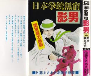 プレイコミック版「けものの宿」が収録されている佐藤プロ版(B6判)4巻。