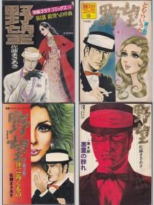 漫画ゴラク・コミックス/B5判/全7冊の前半の1~4部までの表紙。第1部のみタイトルの文字フォントが異なる。