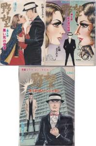 漫画ゴラク・コミックス/B5判/全7冊の後半の5~7部までの表紙。7部は、蛇沼刑事の佇まいが印象的。