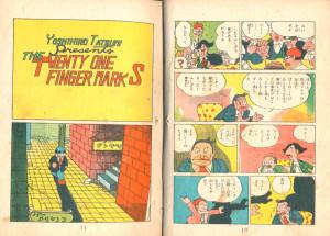 「21の指紋」扉ページ。手塚治虫調を残しつつも、辰巳作品らしさが感じられる。