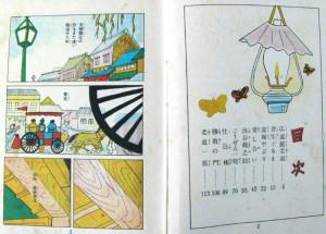 「開化の鬼」もくじページ。明治18年の日本を舞台に物語が始まる。