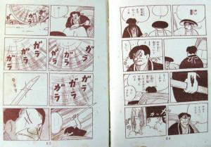 「開化の鬼」64~65p。佐藤まさあき氏も自伝でこのページを掲載しており、当時のマンガ界への影響力のほどがうかがえる。
