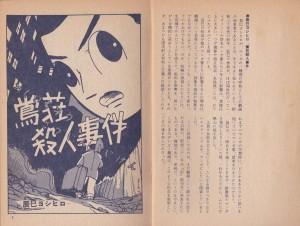 『鶯荘殺人事件』「美術手帖」1971年2月号のふろくの小冊子に収録。右側の解説文は石子順造氏による。