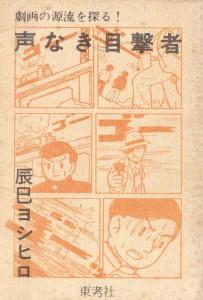 復刻版(東考社)「声なき目撃者」表紙。オリジナルの表紙は全く違ったものであったと思われる。