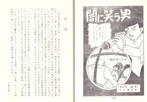 復刻版(東考社)「声なき目撃者」巻末ページ。右側のオリジナルに掲載の広告をそのまま再録している。右側は桜井昌一氏による解説。