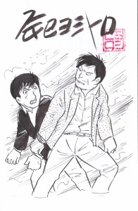 ハクダイは幸い辰巳先生のサイン入りを入手することができた。