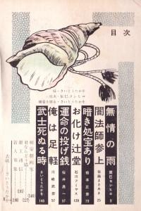 『無双』1号 もくじページ。川崎武彦以外の6作家が劇画工房同人で、これら6作品全て、作品扉に「劇画工房・マーク」がある。