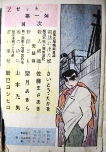 「Z・ゼット」創刊号の目次。辰巳作品は「独立漫画プロ」とあるが「劇画」の誤植であろう。さいとう・たかを、佐藤まさあきの両作品ともに「劇画工房」のクレジットはない。
