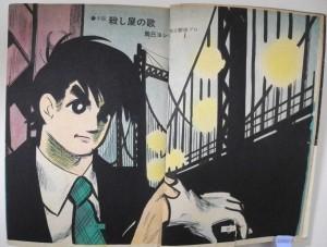 辰巳ヨシヒロマガジン3号収録「殺し屋の歌」扉ページ。「独立劇画プロ」と記載されている。作品リストによれば1960(S35)年3月制作の作品のようだ。