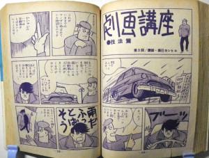 『辰巳ヨシヒロマガジン』3号収録の「劇画講座第3回」。