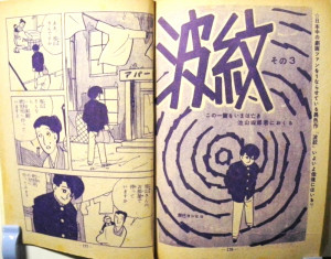 『辰巳ヨシヒロマガジン』3号収録「波紋・その3」。「脱・子ども漫画」にふさわしい、当時にしては、かなり実録風の青春物だ。