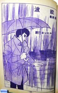 『辰巳ヨシヒロマガジン』7号収録の「波紋・最終回」。全7回の7回目に相当すると思われる。